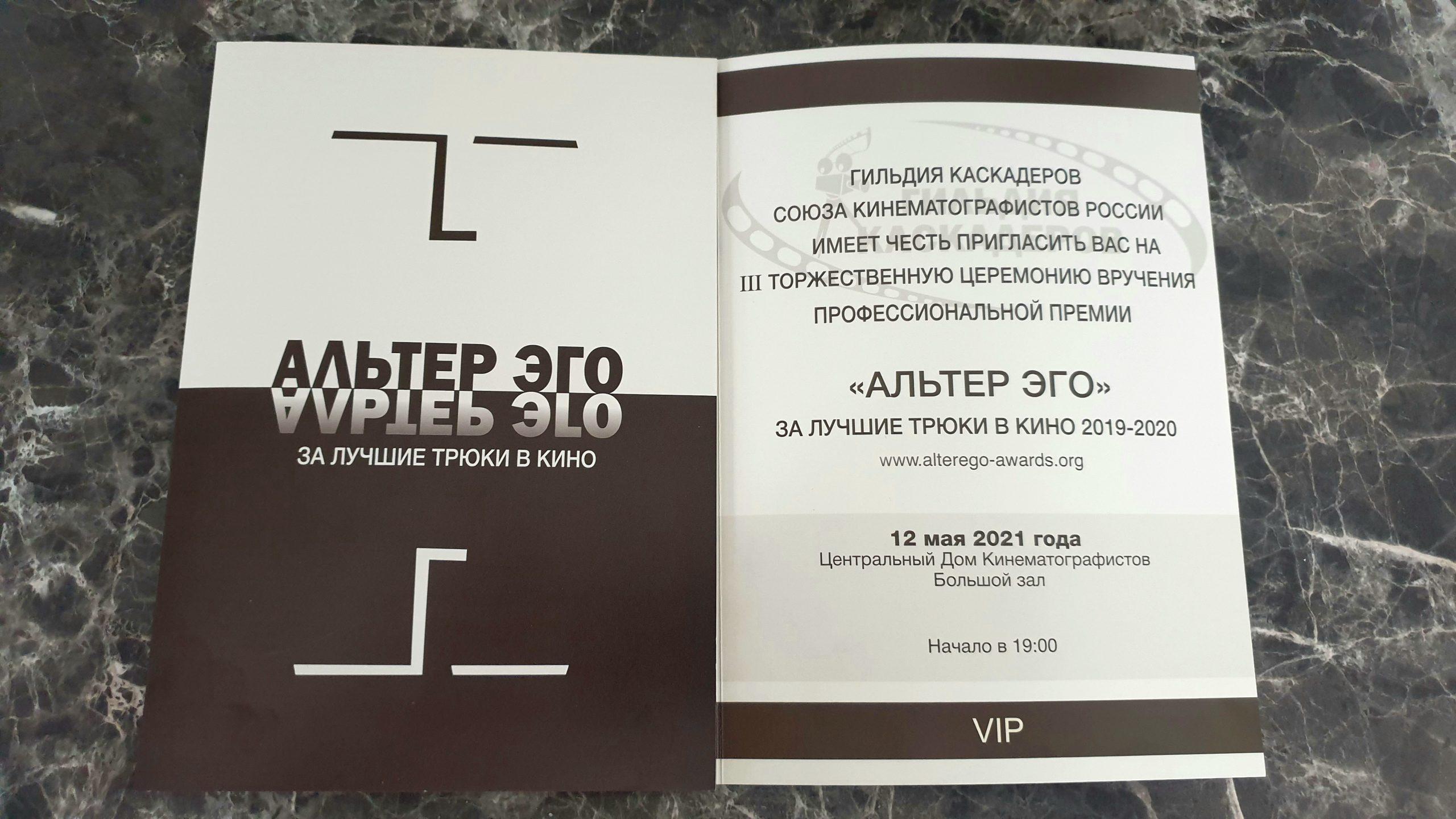 """Премия каскадеров """"Альтер Эго"""""""